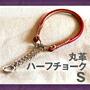 馬具職人の手作り 丸革ハーフチョーク首輪 S
