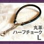 馬具職人の手作り 丸革ハーフチョーク首輪 L