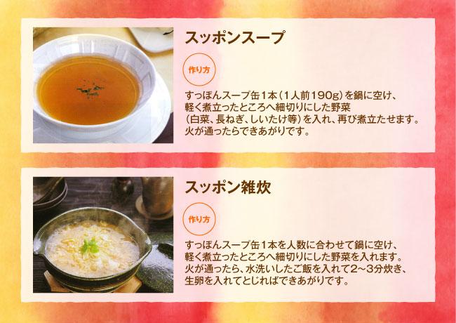 レシピ/スッポンスープ・スッポン雑炊