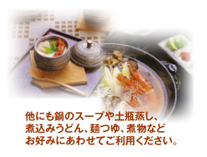 他にも鍋のスープや土瓶蒸し、煮込みうどん、麺つゆ、煮物などお好みにあわせてご利用ください。