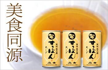 イワタニの元祖スッポンスープ/5本セット