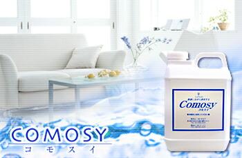 コモスイ家庭用除菌噴霧器セット
