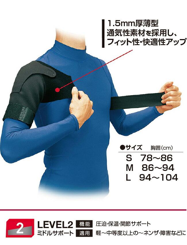 マクダビッド社製 肩サポーター特長01