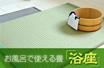 お風呂の畳「浴座」イメージ