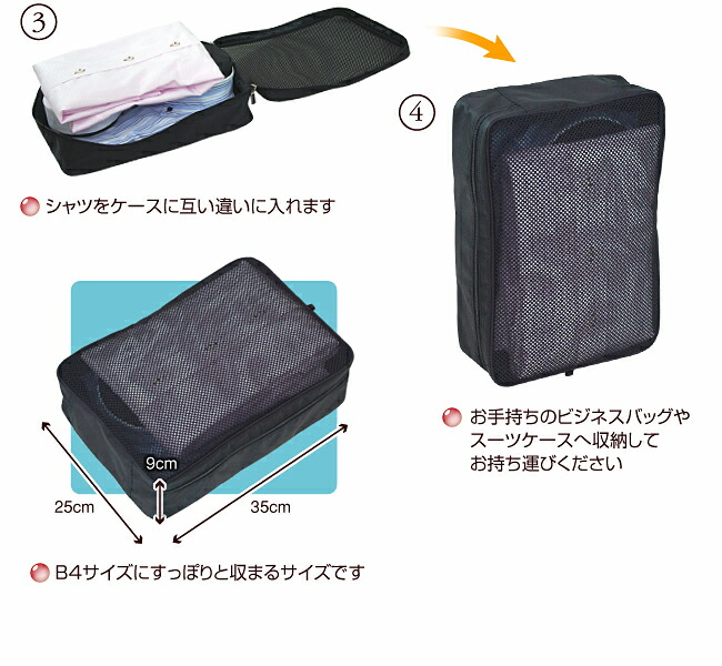ワイシャツケース・ネックポーチ2個付き特徴02