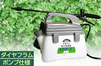電池式動力噴霧器