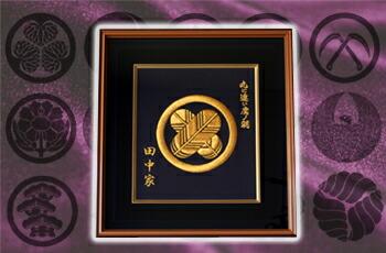高級刺繍家紋額