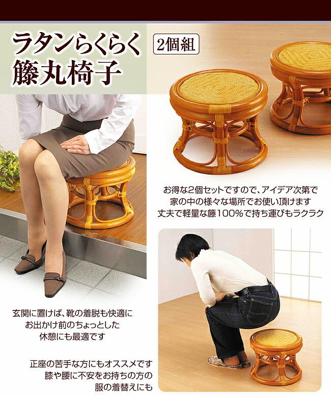 ラタン らくらく籐丸椅子 2個組特長