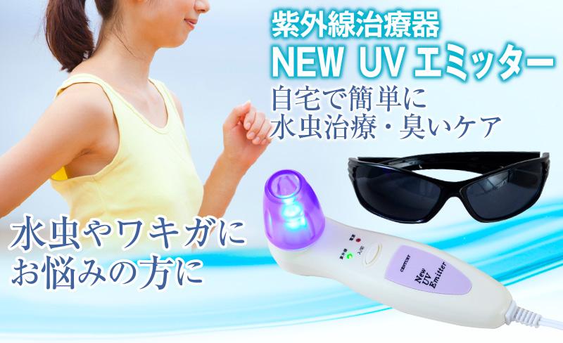 NEW UV エミッター