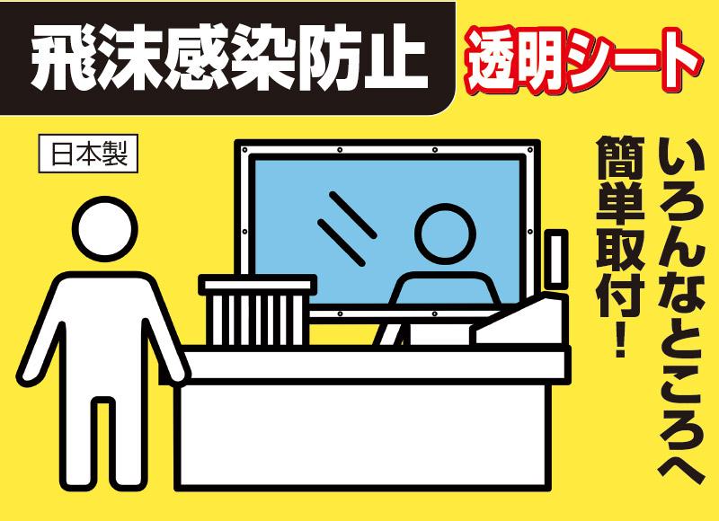 飛沫感染防止 透明シート