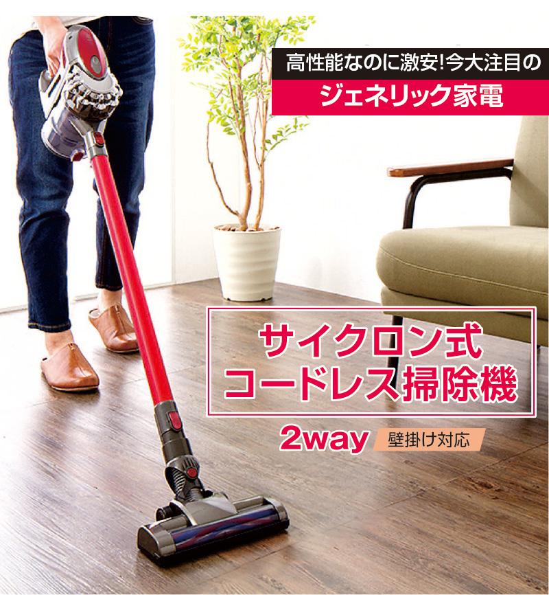 サイクロン式 2WAYコードレス掃除機
