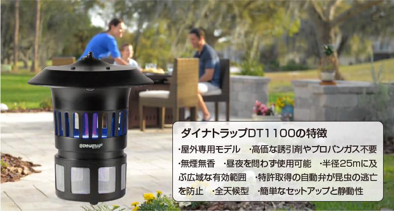 屋外用蚊取り器ダイナトラップDT11000
