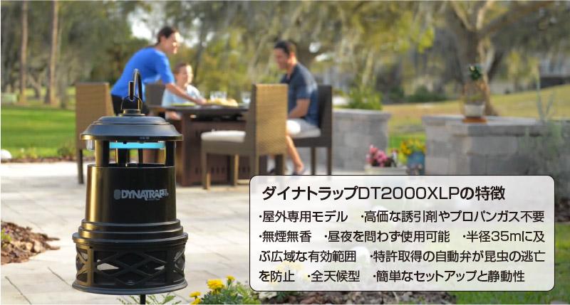 屋外用蚊取り器ダイナトラップ