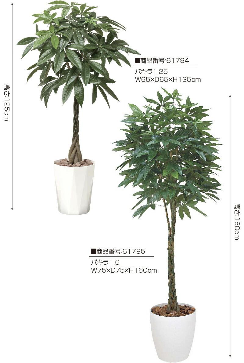 人工観葉植物