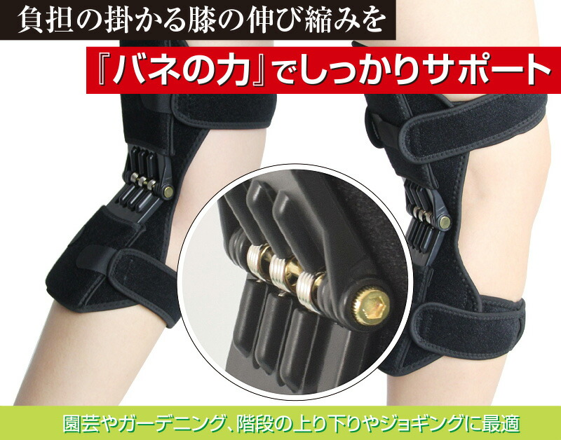 スプリング進化版ひざサポーター
