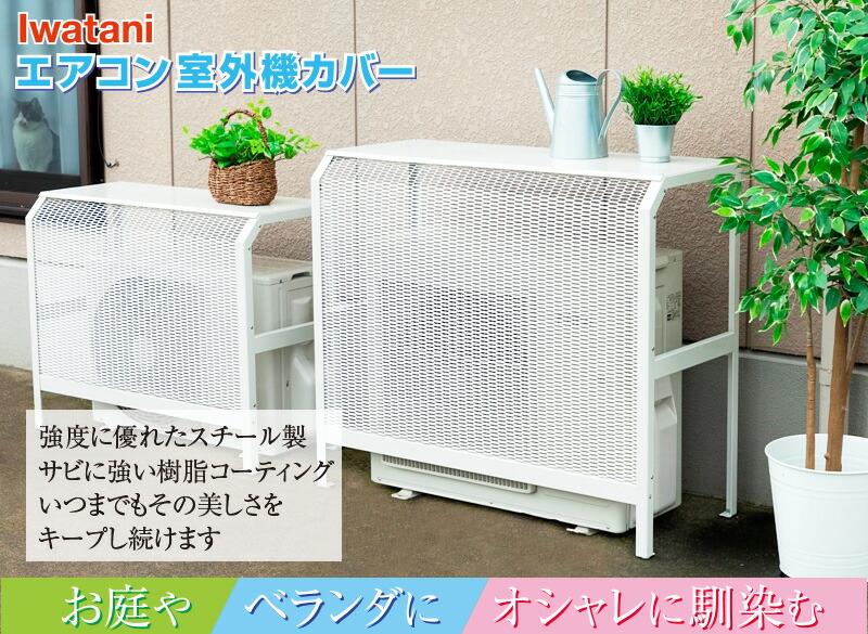 イワタニ エアコン室外機カバー