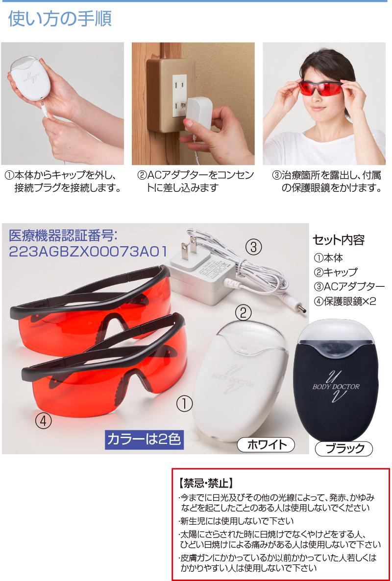 家庭用紫外線治療器 ボディドクターUV・2