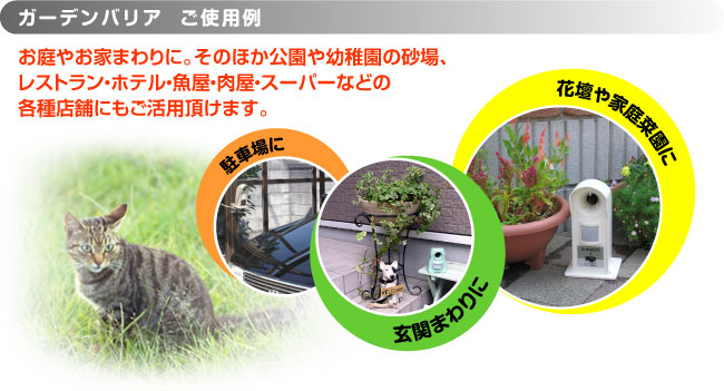 ガーデンバリアご使用例