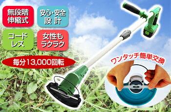ニューコードレス草刈り機・伸縮式